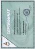 Сертификат АйТи