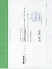 Сертификат Сибинфоцентр